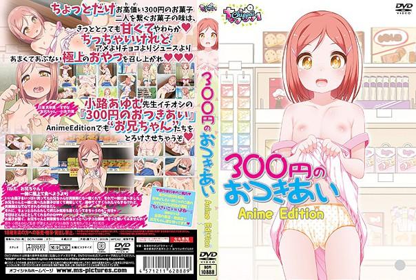 300 En no Otsukiai