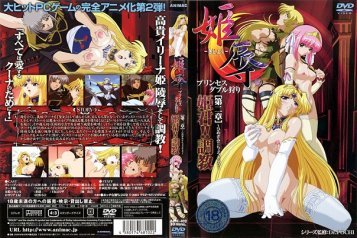 Kijoku: Princess Double Kari