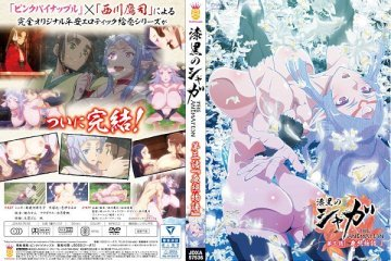Shikkoku no Shaga The Animation