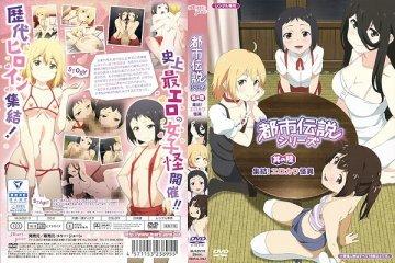 Toshi Densetsu Series