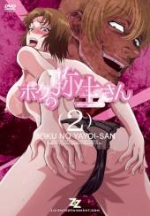 Boku no Yayoi-san