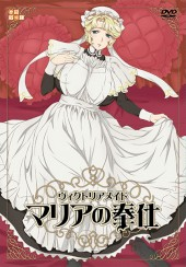 Victorian Maid: Maria no Houshi